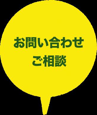 お問い合わせ・オンライン相談会申し込みバルーン