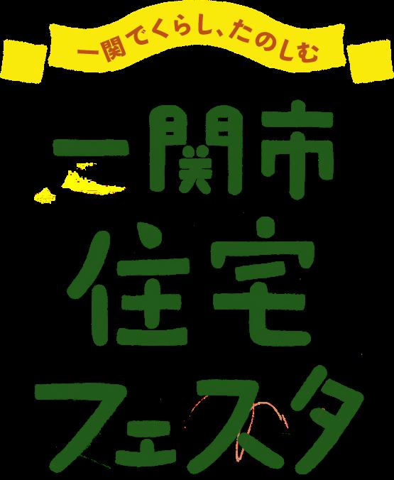 一関市住宅フェスタロゴ