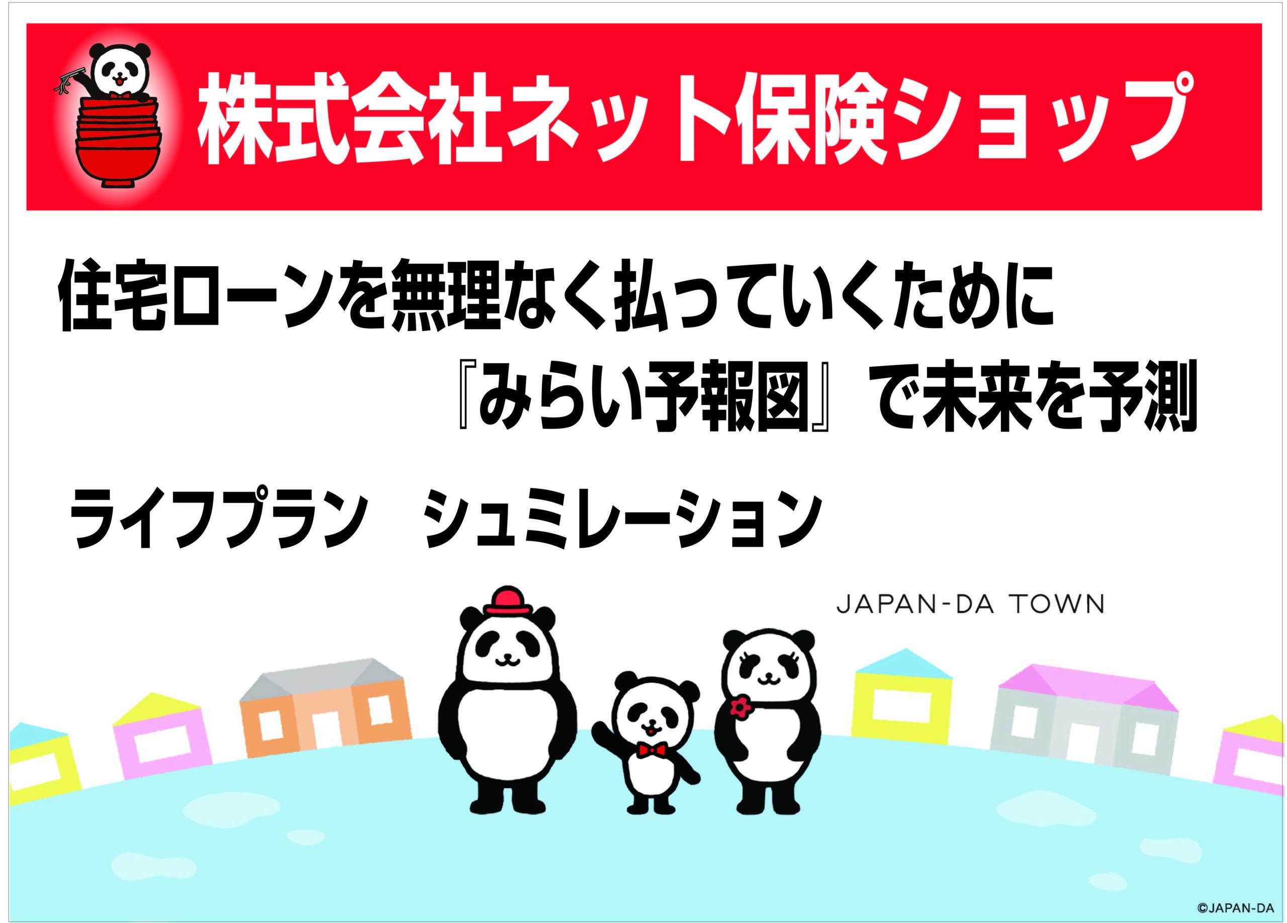 株式会社ネット保険ショップのスライドイメージ4枚目