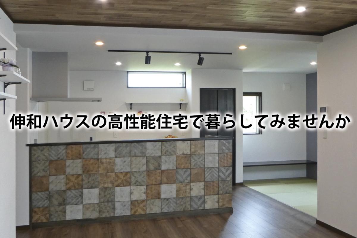 伸和ハウス株式会社のスライドイメージ2枚目