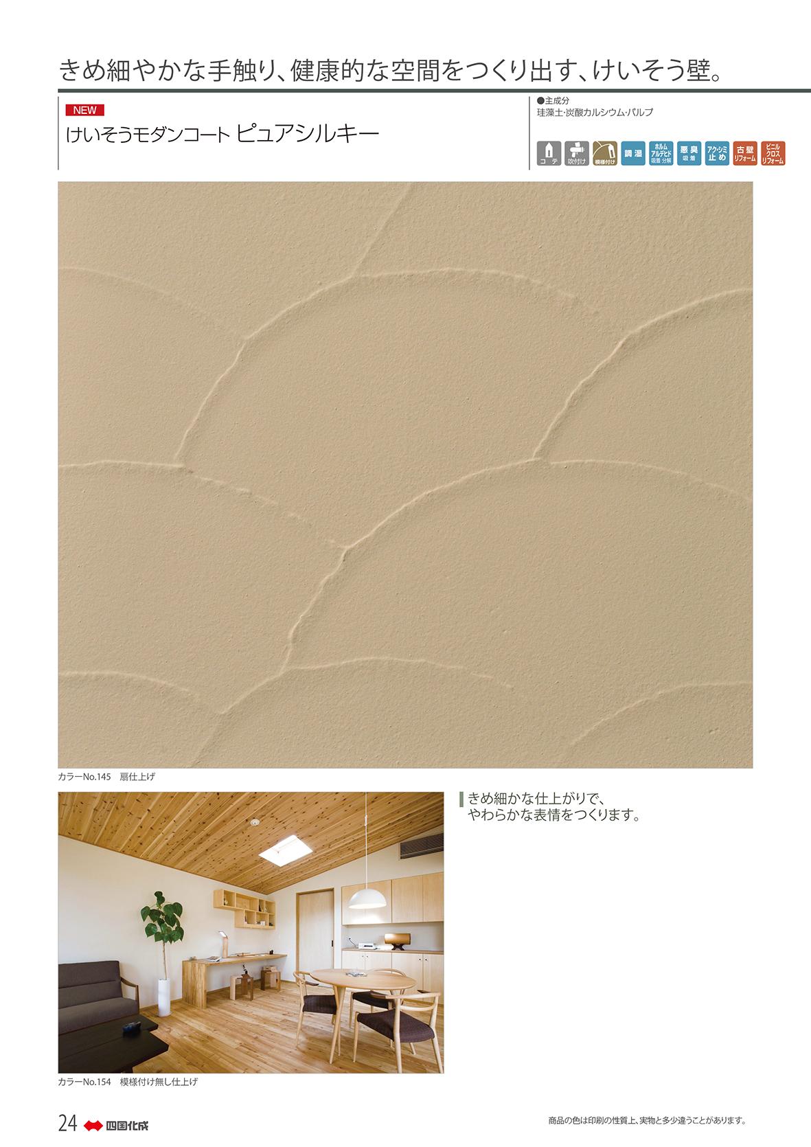 四国化成工業株式会社のスライドイメージ5枚目