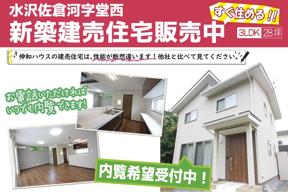 伸和ハウス株式会社のスライドイメージ3枚目