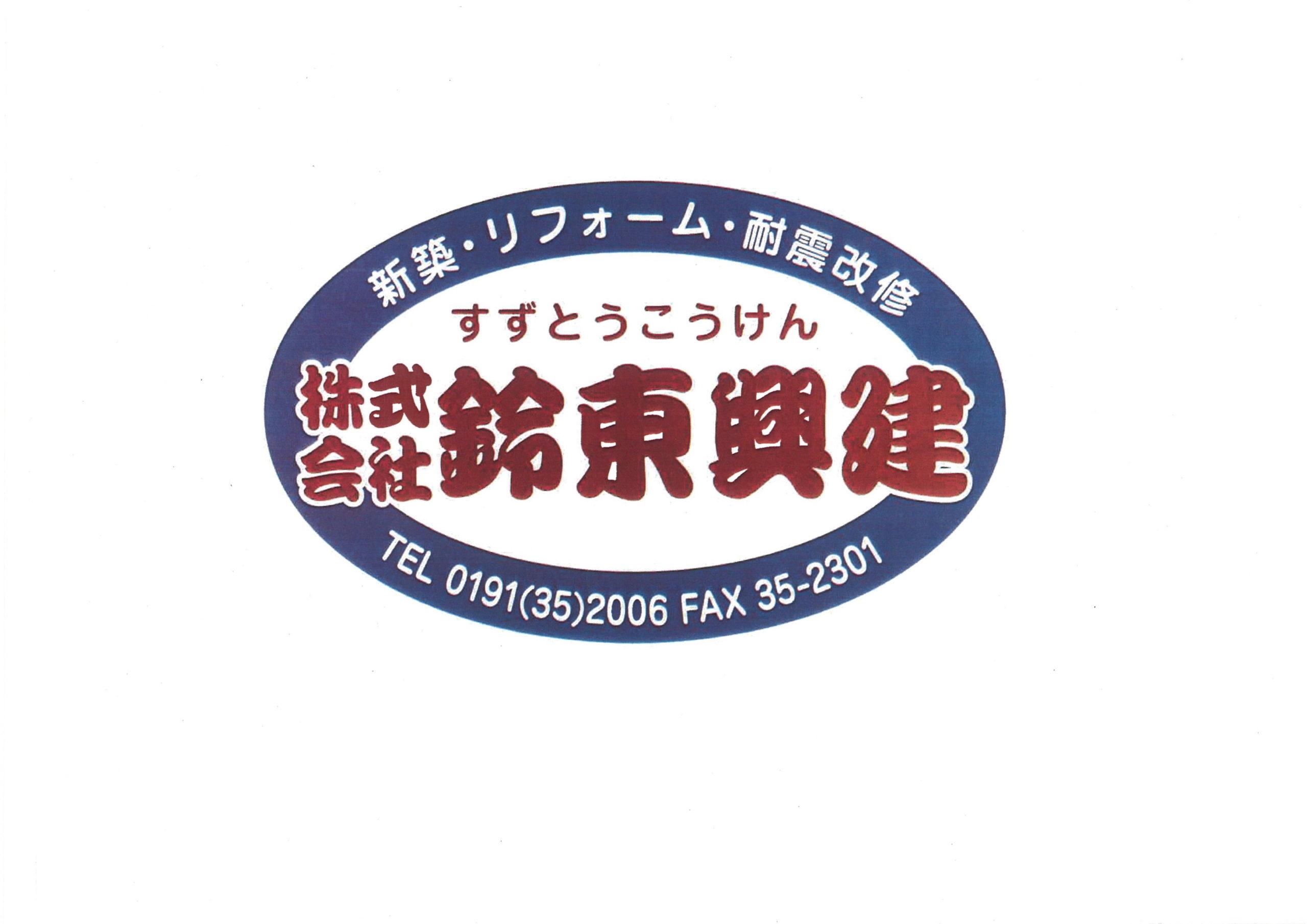 株式会社鈴東興建のスライドイメージ1枚目