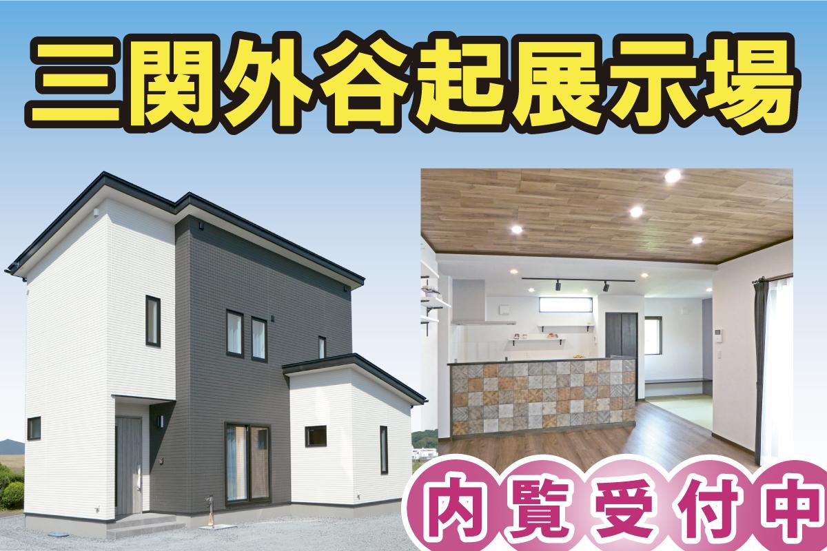 三関外谷起展示場 現在公開中!のイメージ