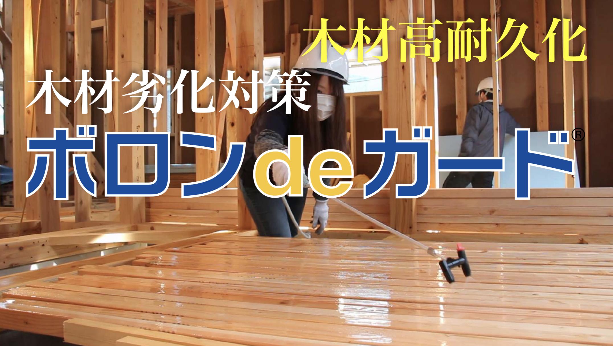 新築・リフォームの防腐・防蟻工事【ボロンdeガード工法】のイメージ