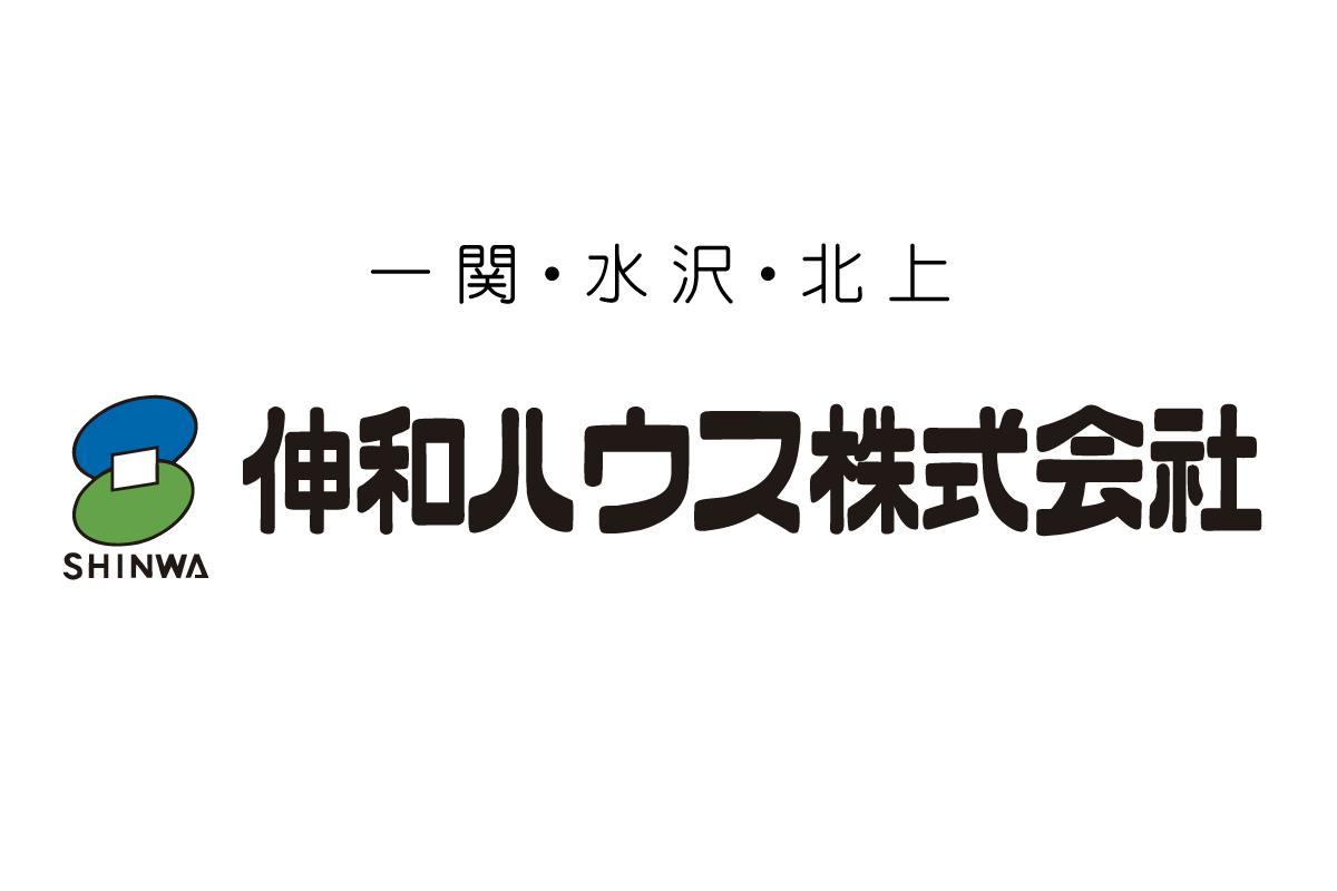 伸和ハウス株式会社のスライドイメージ8枚目