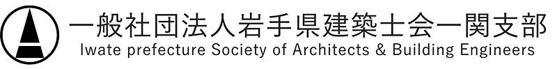 岩手県建築士会<br>一関支部ロゴイメージ
