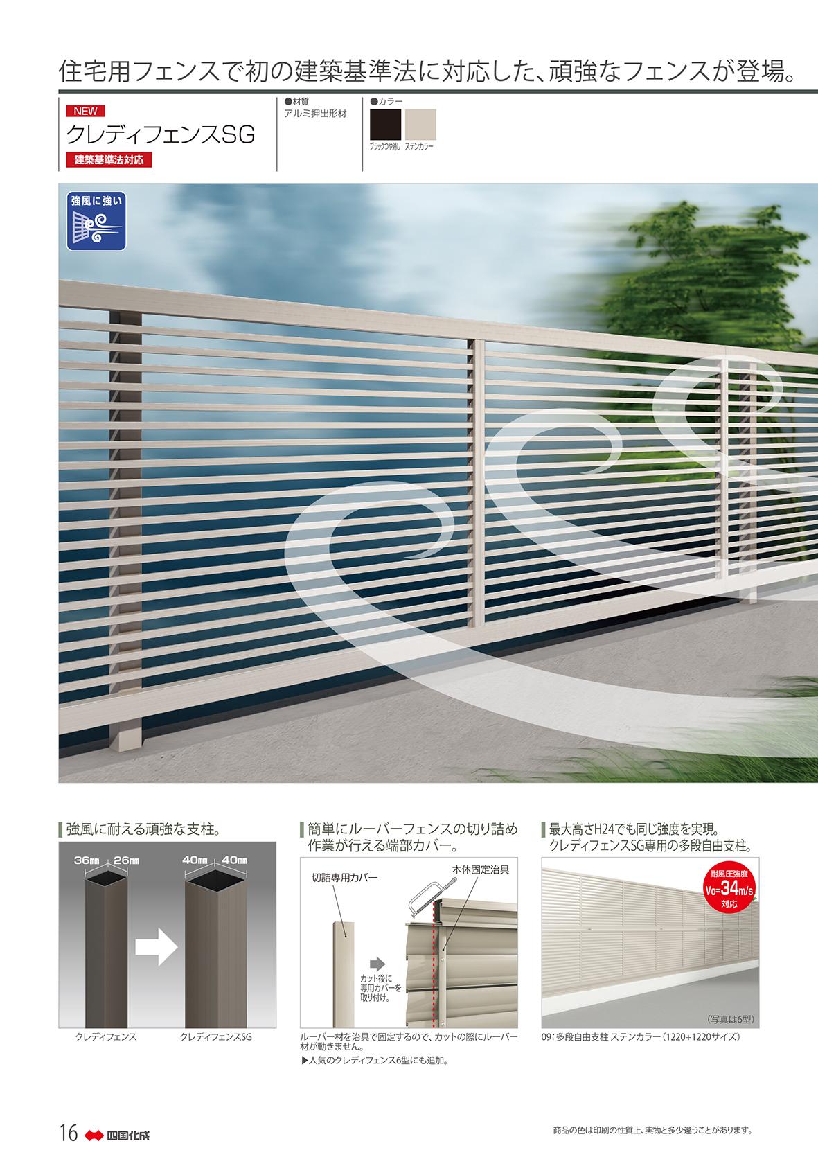 四国化成工業株式会社のスライドイメージ3枚目
